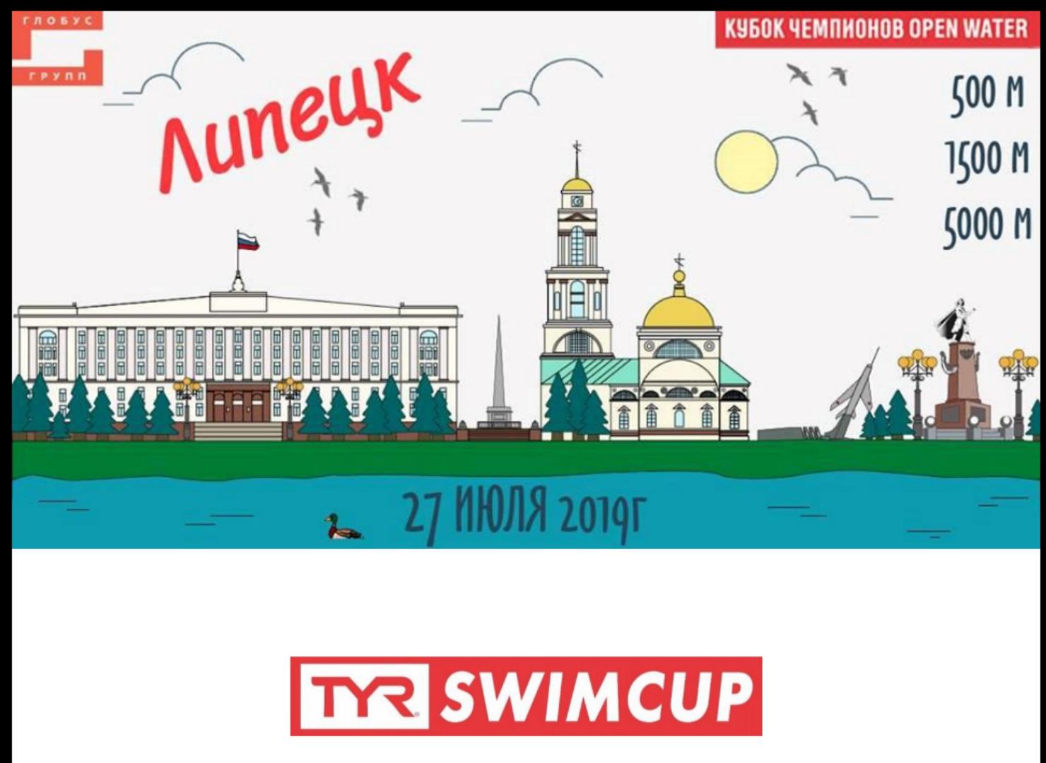 Кубок Чемпионов в Липецке 27.07.2019