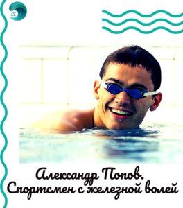 Александр Попов. Пловец с железной волей