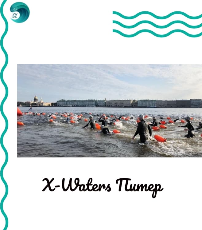 Соревнования на открытой воде X-waters Питер