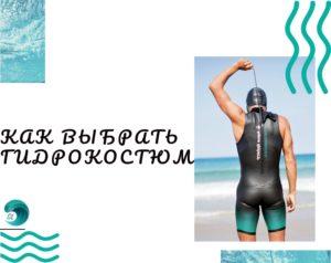 Как выбрать гидрокостюм для плавания в открытой воде