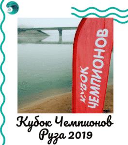 Кубок Чемпионов по плаванию Руза 31.08.2019