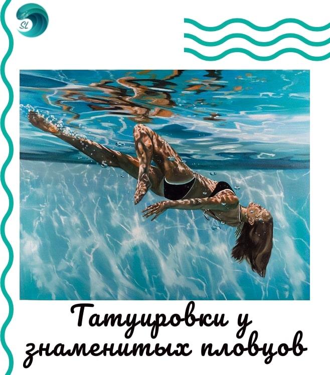 Татуировки у пловцов