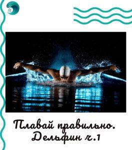 Плавай правильно — Дельфин (Баттерфляй) ч.1