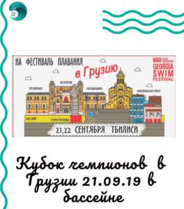 Кубок чемпионов по плаванию в Грузии 21.09 и 22.09