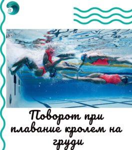 Поворот при плавание кролем на груди