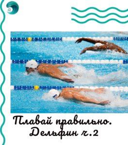 Плавай правильно — Дельфин (Баттерфляй) ч.2