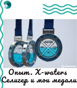 Опыт. X-waters Селигер и мои медали