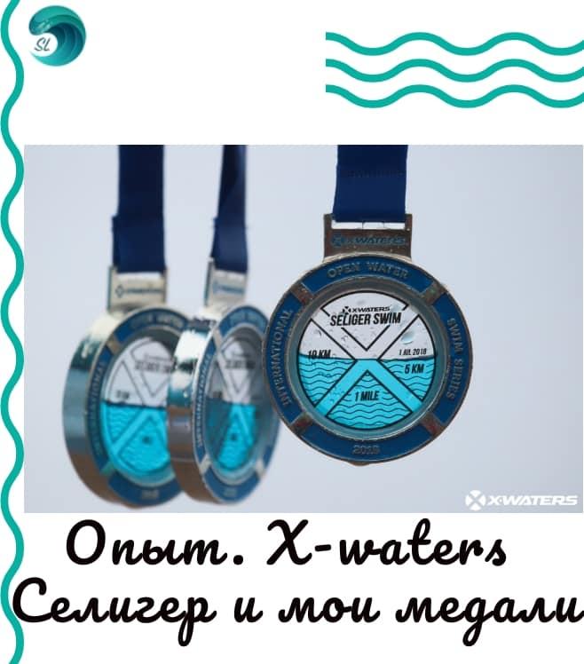 x-waters-selifer-medal