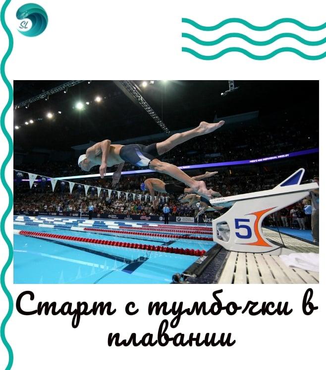 start-s-tumbochki-v-plavanii-tehnika start