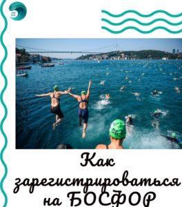 Регистрация на заплыв через Босфор 2020