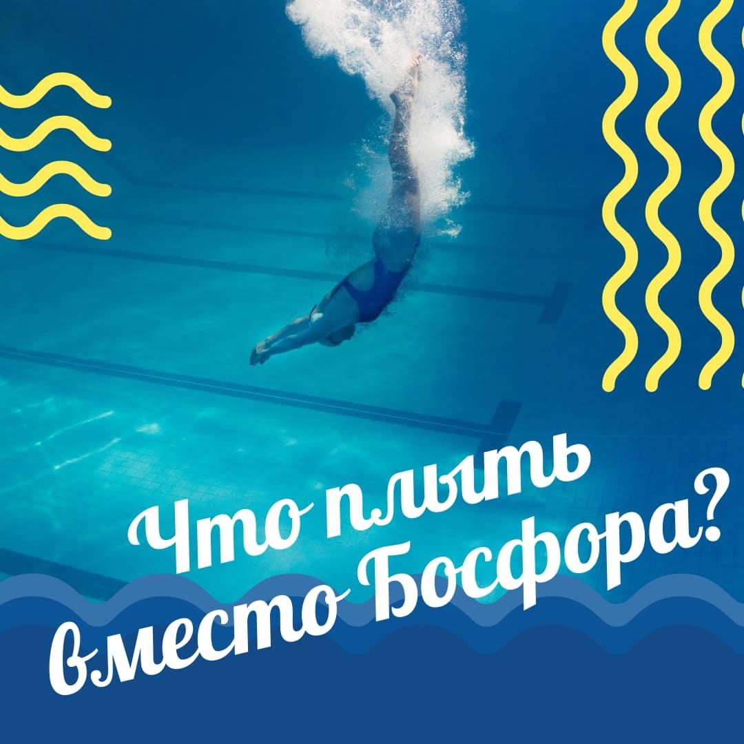 Что плыть вместо Босфора в 2020 году?