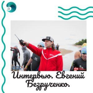 Интервью. Евгений Безрученко: о жизне, спорте и «Swimcup».