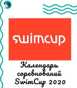 Календарь соревнований SwimCup Кубок чемпионов 2020