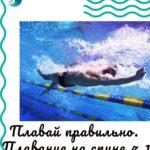 Плавай правильно: плавание на спине ч.1