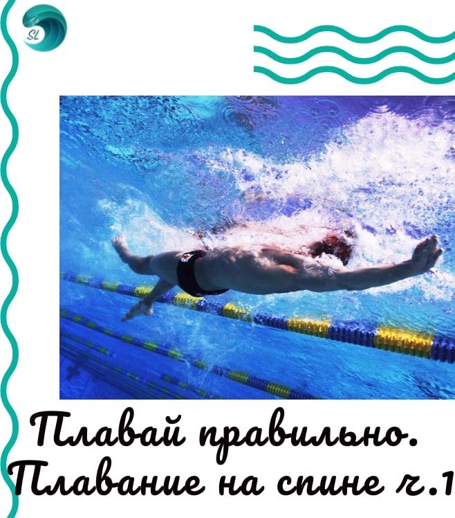 plavanie-na-spine