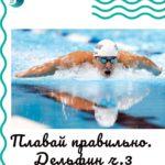 Плавай правильно — Дельфин (Баттерфляй) ч.3: Дыхание