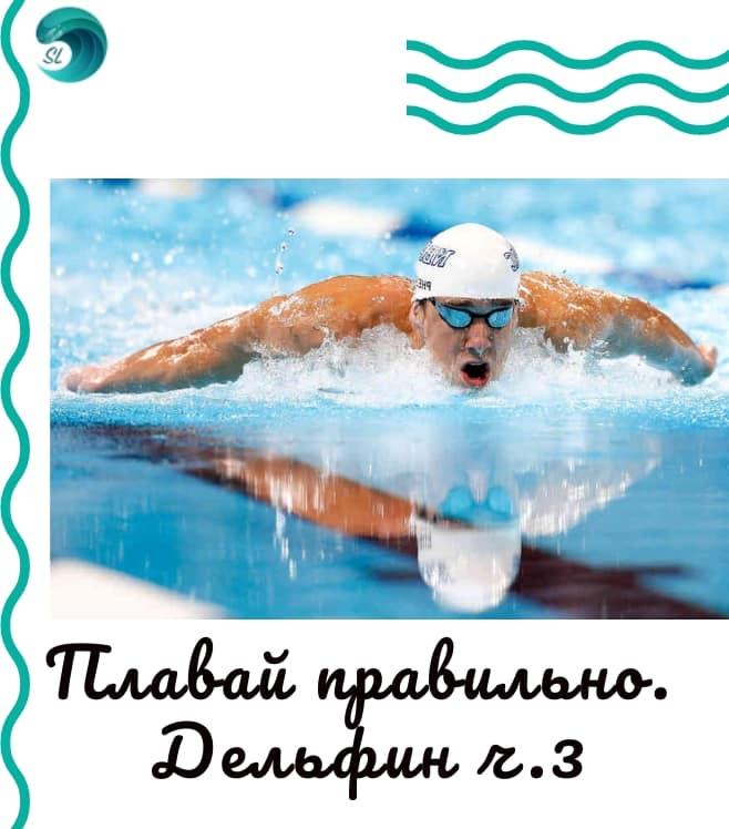 plavaj-pravilno-delfin-dyhanie