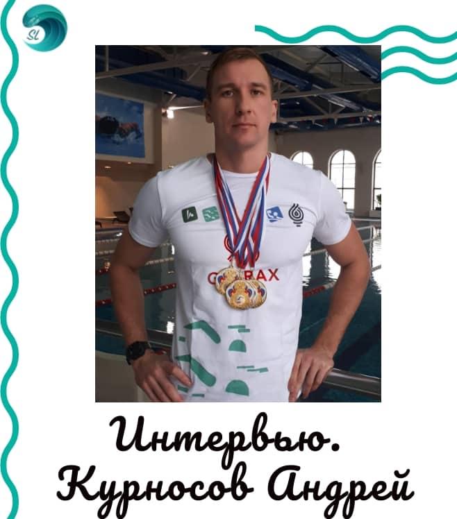 Kurnosov Andrei
