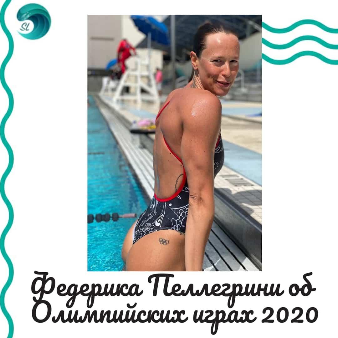 Федерика Пеллегрини о судьбе Олимпийских игр 2020