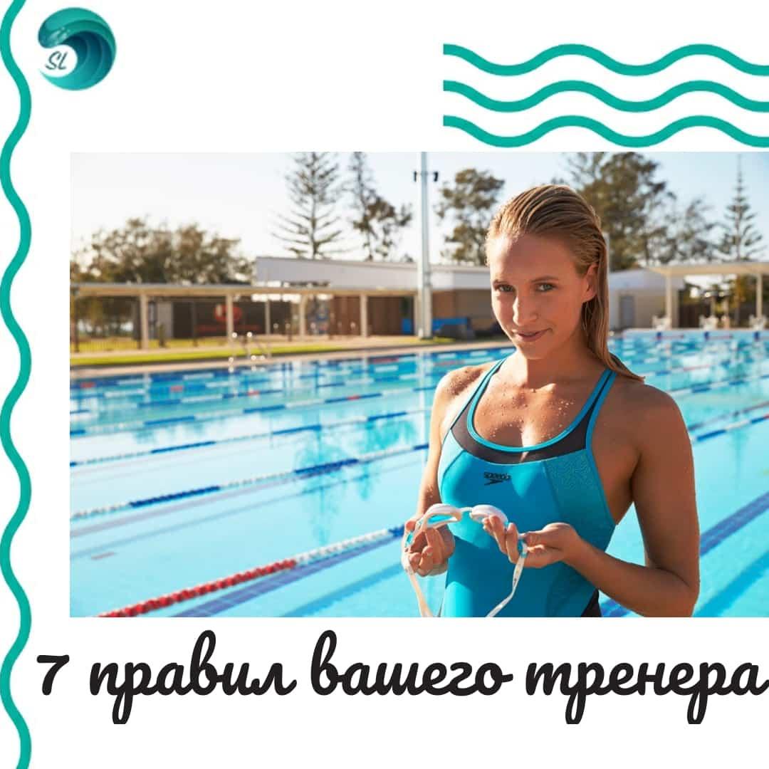 7-vazhnyh-pravil-ot-trenera-po-plavaniyu