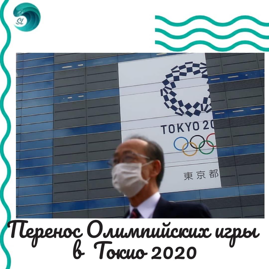 Дик Паунд: «Перенос Олимпийских игр 2020»