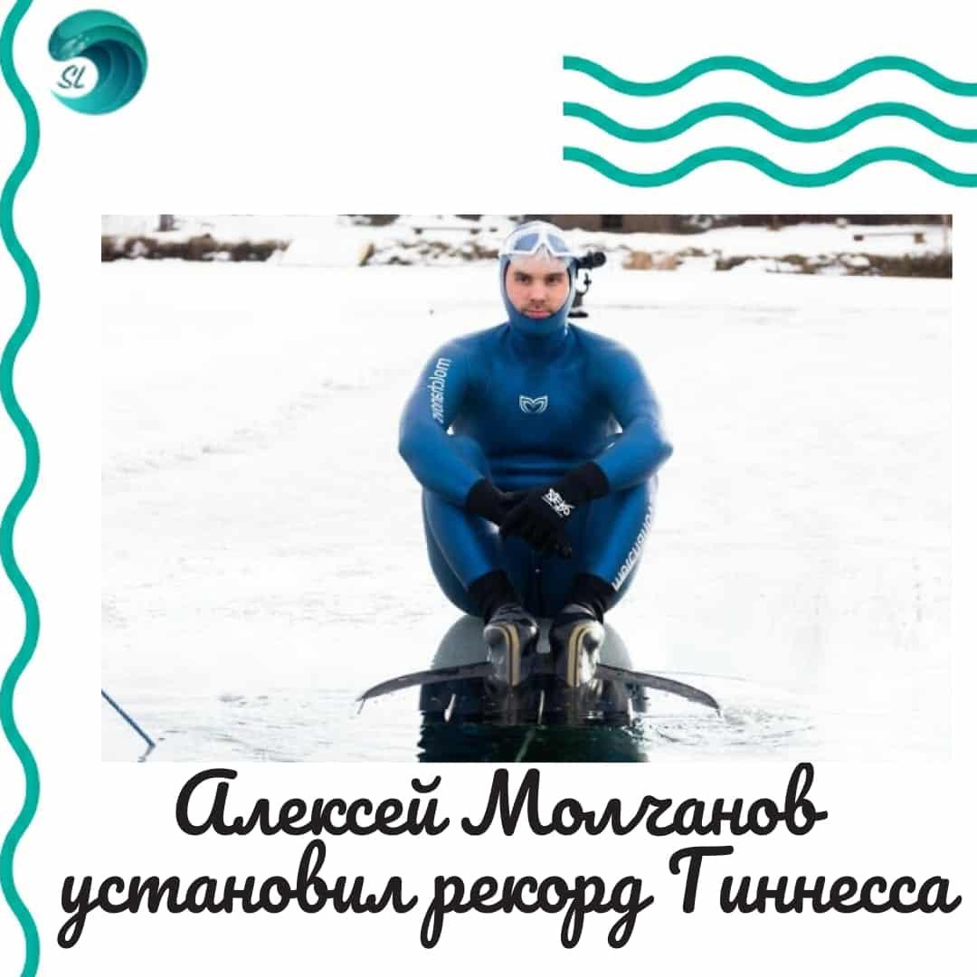 aleksej-molchanov-ustanovil-novyj-rekord-ginnessa