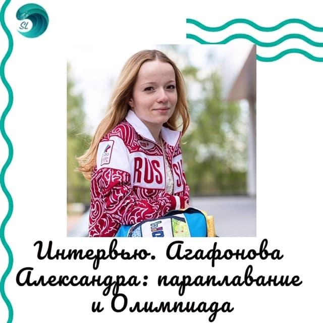 intervyu-agafonova-aleksandra-paroplavanie-i-olimpiada