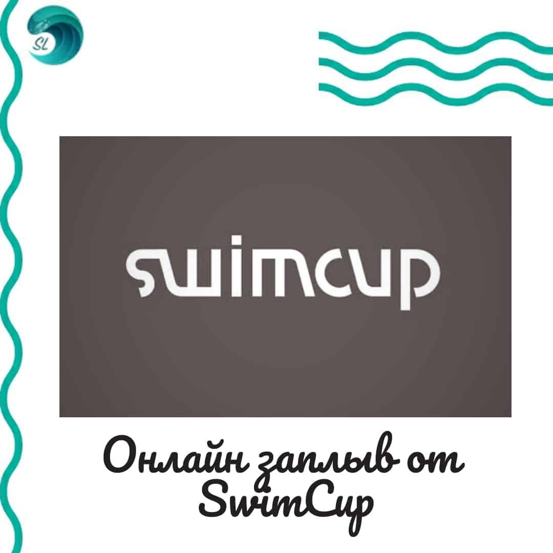 Бесплатный онлайн заплыв от SwimCup Кубок Чемпионов