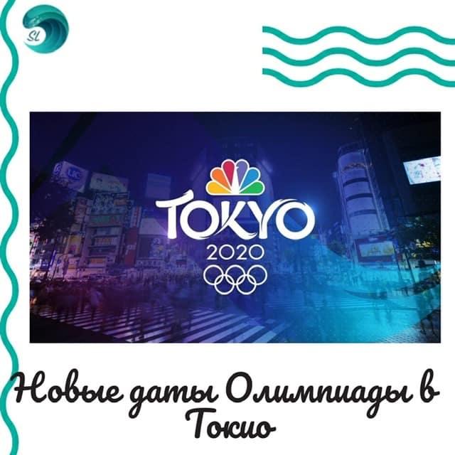 Новые даты Олимпиады в Токио 2020
