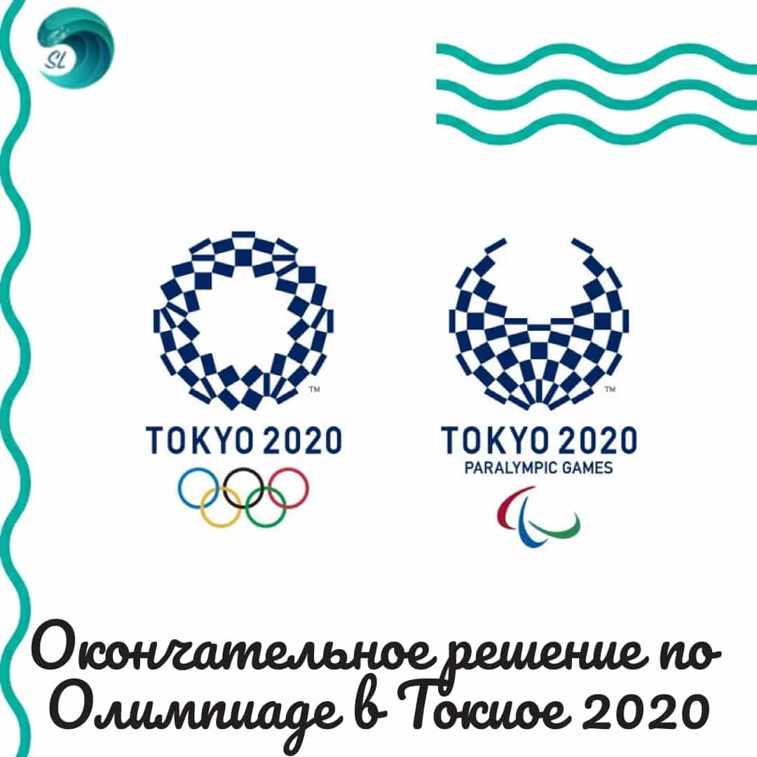 Окончательное решение по Олимпиаде в Токио 2020