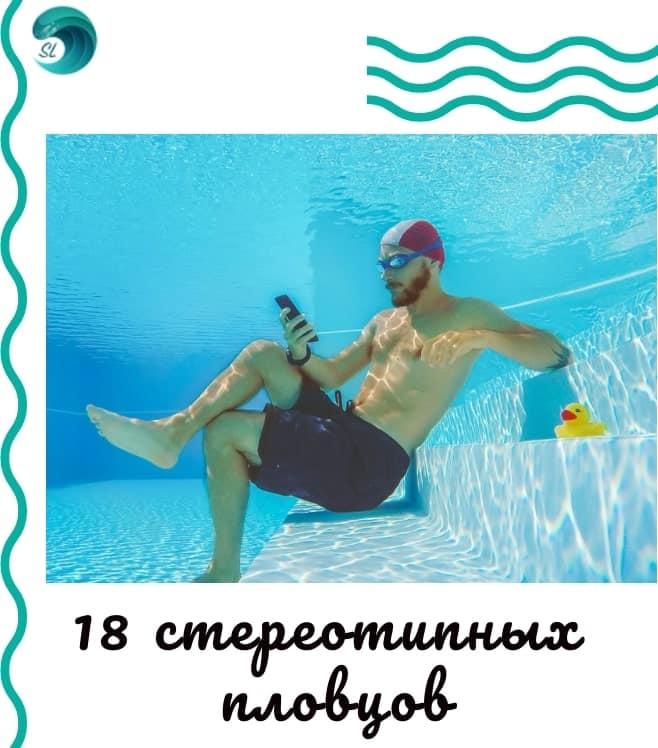 18-stereotipnyh-plovtsov-kotoryh-vstrechali-vse