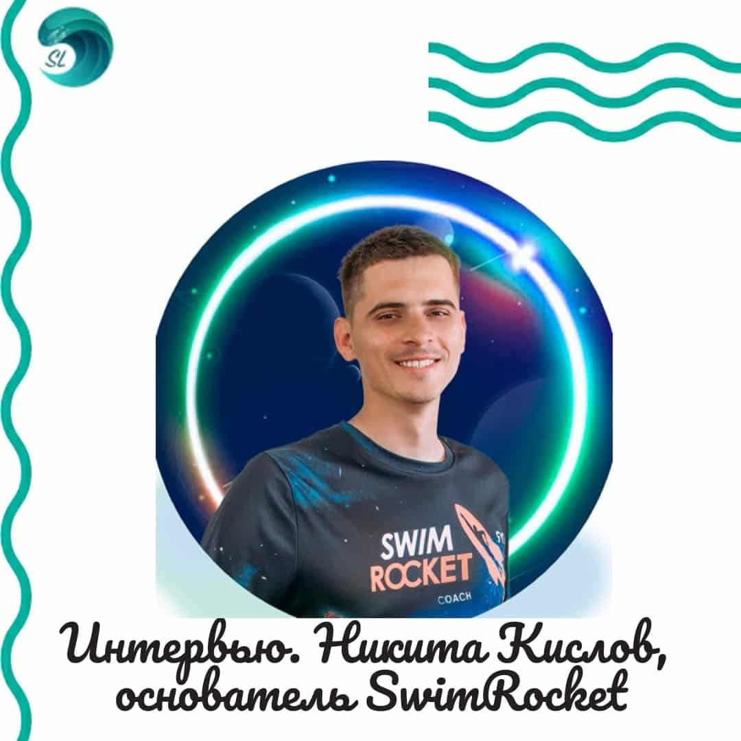 intervyu-nikita-kislov-o-sebe-i-swimrocket