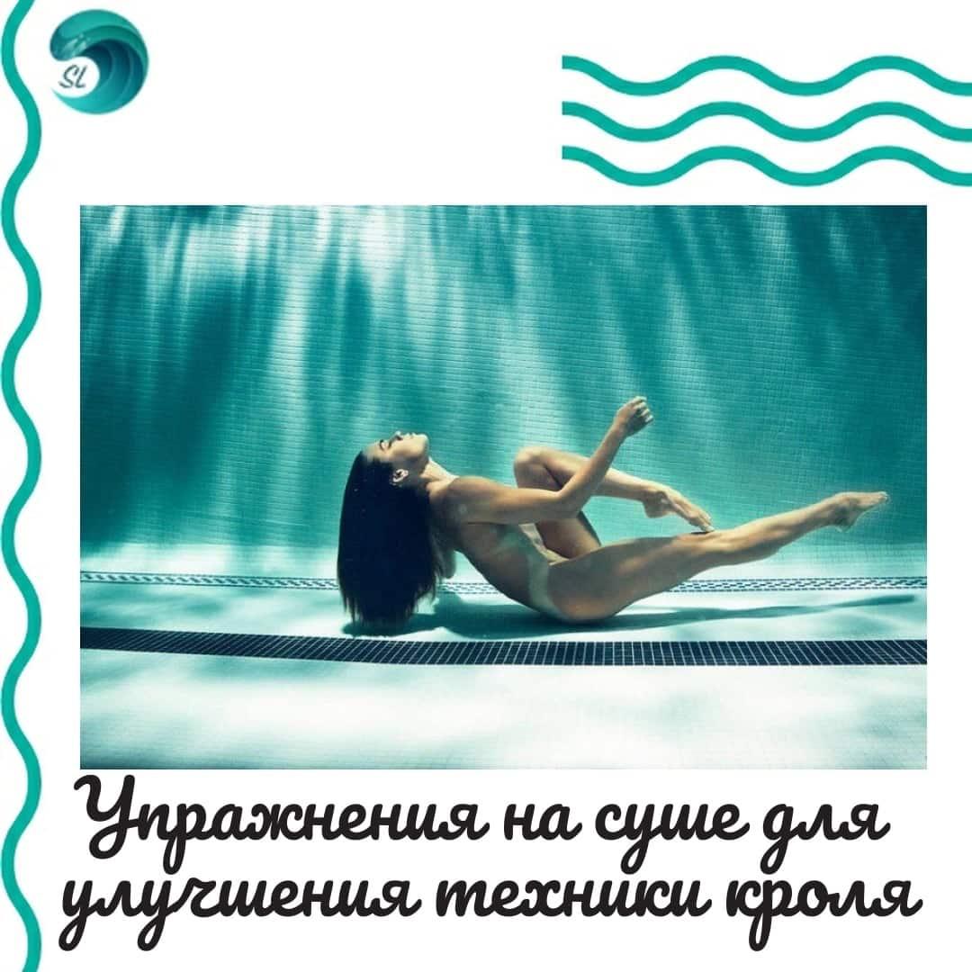 uprazhneniya-na-sushe-dlya-uluchsheniya-tehniki-plavaniya-krolem