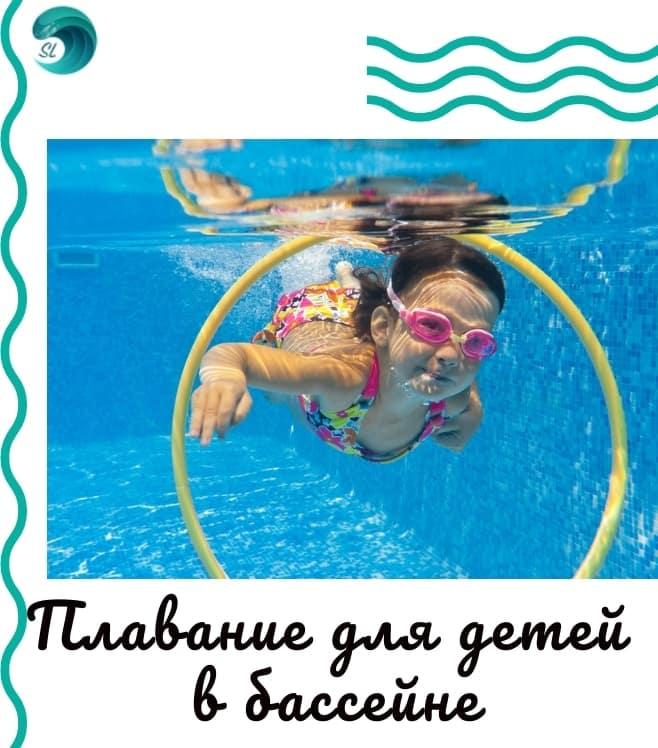 plavanie-dlya-detej-v-bassejne-polza-i-osobennosti