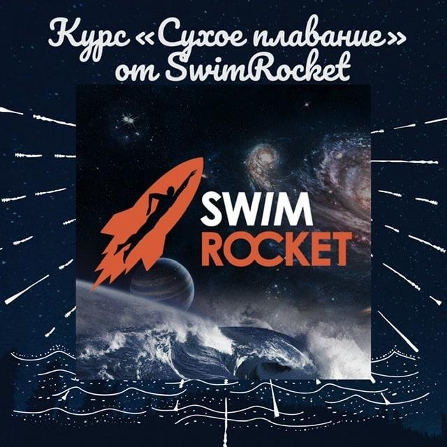 suhoe-plavanie-trenirovki-ot-swimrocket