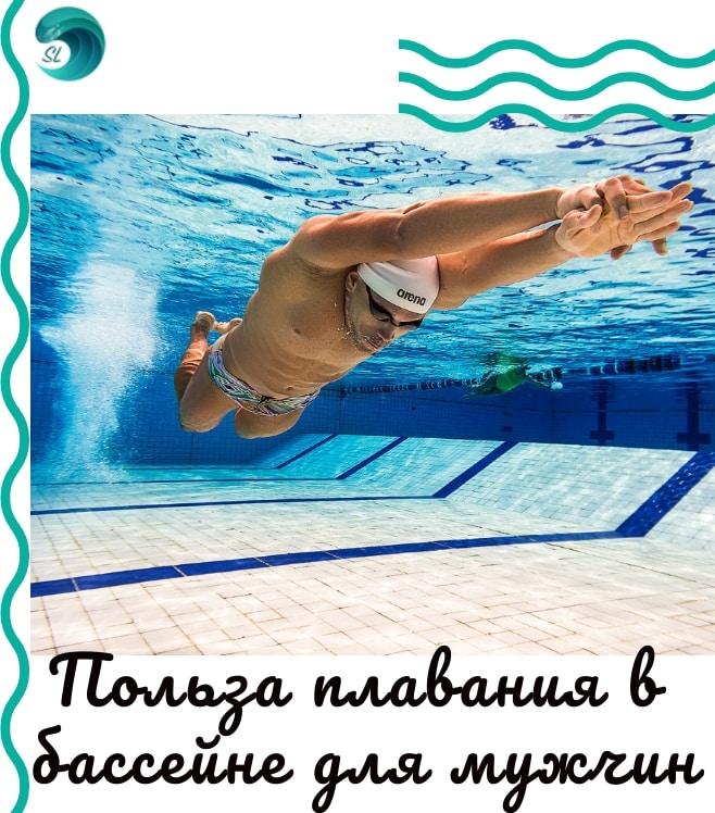 plavanie-v-bassejne-polza-dlya-muzhchin