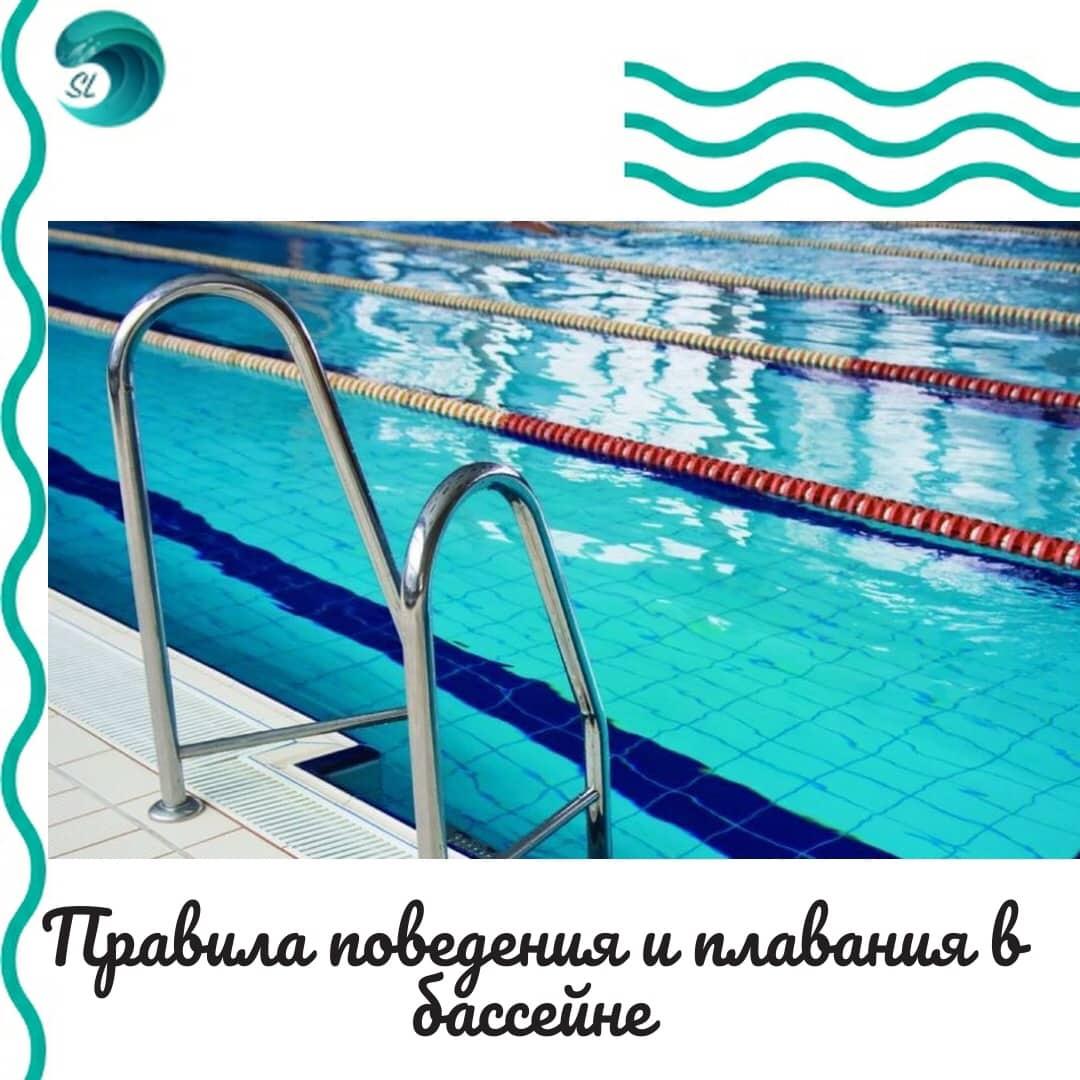 pravila-povedeniya-i-plavaniya-v-bassejne