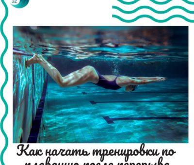 trenirovki-po-plavaniyu-posle-pereryva
