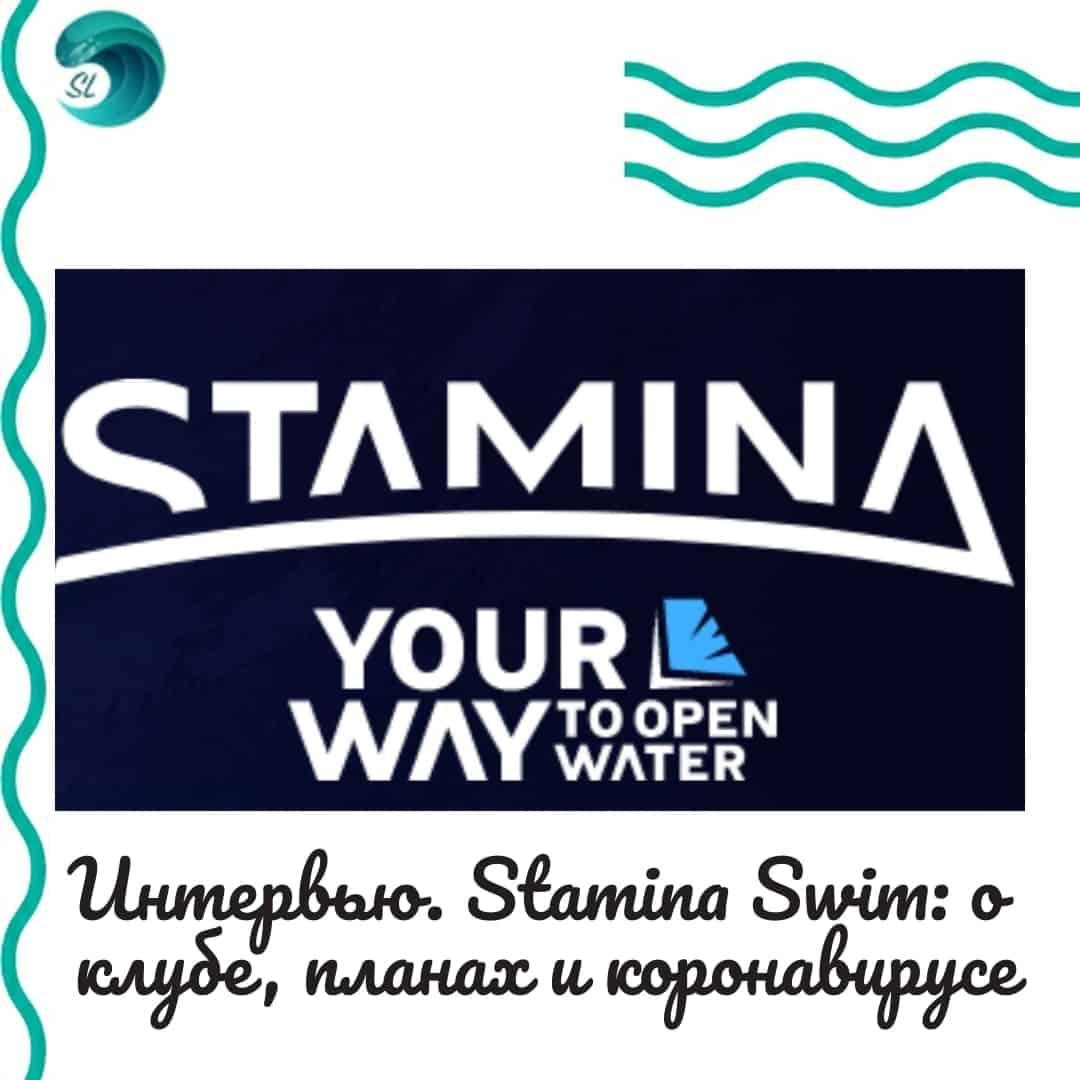 intervyu-stamina-swim