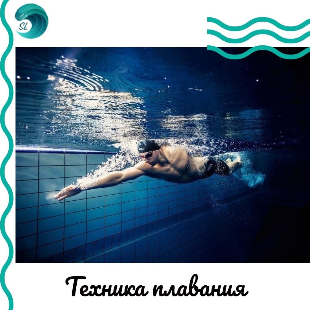 tehnika-plavaniya
