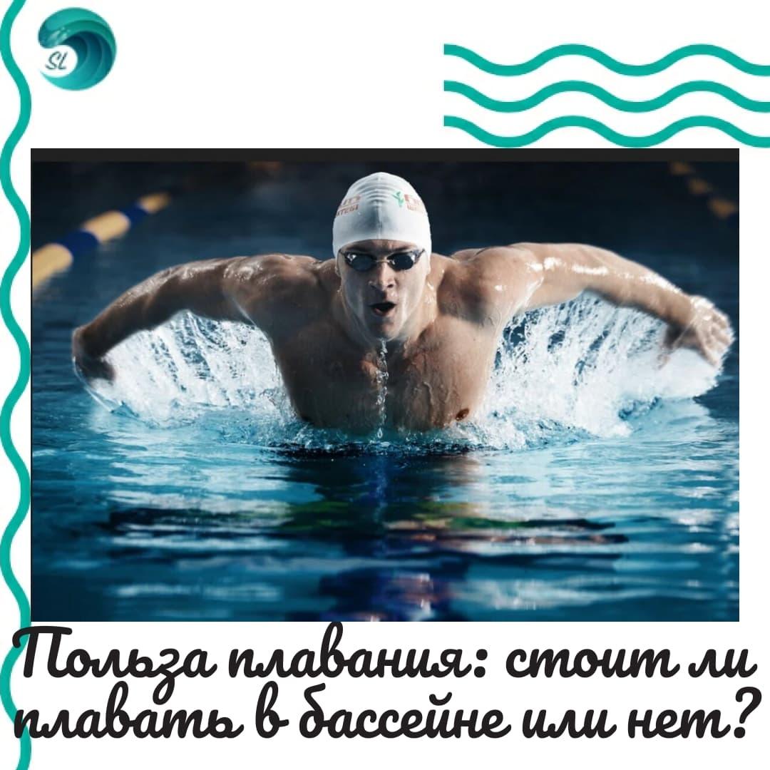 polza-plavaniya-v-bassejne