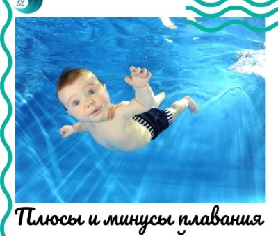 plavane-s-rebenkom-v-bassejne