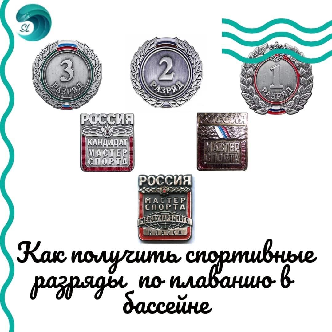 kak-poluchit-sportivnye-razryady-po-plavaniyu