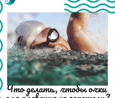 ochki-dlya-plavaniya-zapoteli