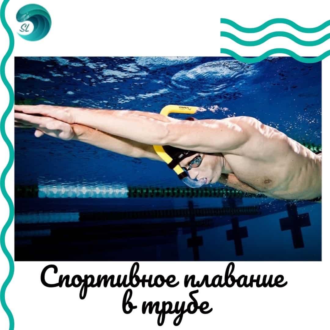 sportivnoe-plavanie-v-trube