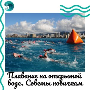 plavanie-na-otkrytoj-vode-sovety