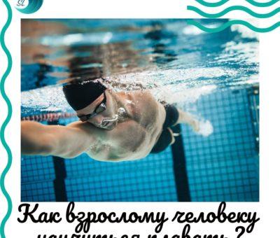 vzroslomu-nauchitsya-plavat