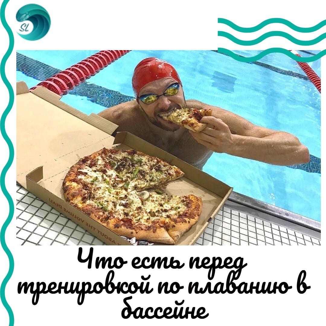 chto-est-pered-trenirovkoj-po-plavaniyu