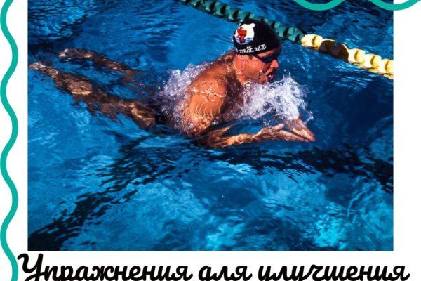 uprazhneniya-dlya-brassa-dlya-nachinayushchih