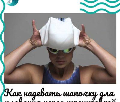 nadevat-shapochku-dlya-plavaniya